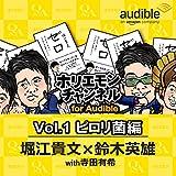 ホリエモンチャンネル for Audible-ピロリ菌-