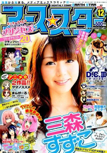 月刊 コミックアーススター 2012年 12月号 [雑誌]