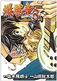 爆麗音 3 (ヤングジャンプコミックス)