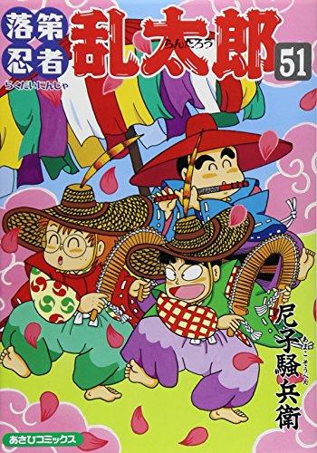 落第忍者乱太郎 51巻 (あさひコミックス)の詳細を見る