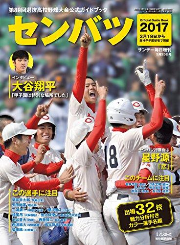 サンデー毎日臨時増刊2017年03月25日号 第89回センバツ高校野球の詳細を見る