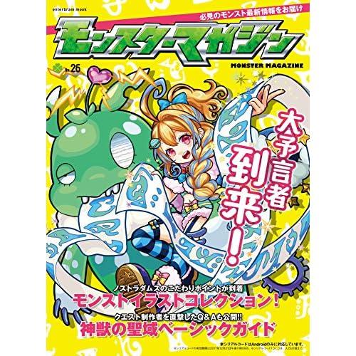 モンスターマガジン No.26 (エンターブレインムック)