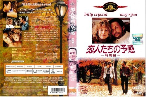 恋人たちの予感 特別編 中古DVD [レンタル落ち] [DVD]