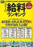 日本人の給料ランキング (TJMOOK)