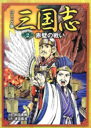 コミック版 三国志2 赤壁の戦い (コミック版三国志)の詳細を見る