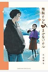 舞妓さんちのまかないさん(15) (少年サンデーコミックス) Kindle版