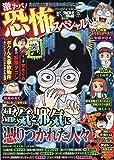 激ヤバ!恐怖スペシャル 2019年 09 月号 [雑誌]: 本当にあった愉快な話 増刊