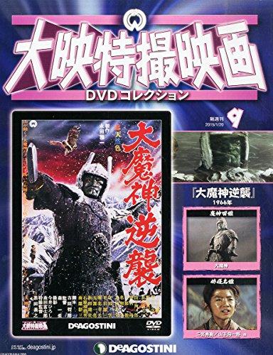 大映特撮DVDコレクション 9号 (大魔神逆襲(1966)) [分冊百科] (DVD付)の詳細を見る