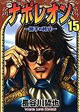 ナポレオン ―獅子の時代― (15) (ヤングキングコミックス)