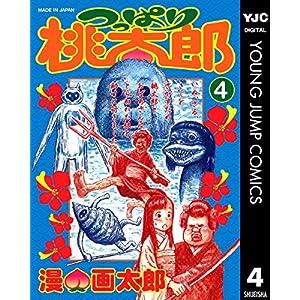 つっぱり桃太郎 4 (ヤングジャンプコミックスDIGITAL)