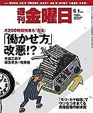 週刊金曜日 2018年6/1号 [雑誌]
