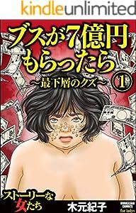 ブスが7億円もらったら~最下層のクズ~ (1) (ストーリーな女たち)