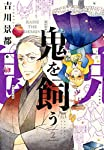 鬼を飼う 2巻 (ヤングキングコミックス)
