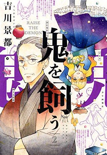鬼を飼う 2巻 (ヤングキングコミックス)の詳細を見る