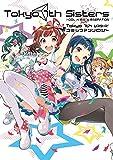 Tokyo 7th シスターズ コミックアンソロジー (IDコミックス DNAメディアコミックス)