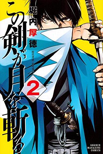 この剣が月を斬る(2) (講談社コミックス)