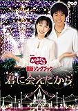 NHKおかあさんといっしょ 最新ソングブック「君に会えたから」 [DVD] 画像