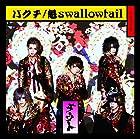 バクチ / 魁swallowtail (初回限定盤)(在庫あり。)
