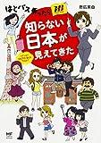はとバス乗ったら知らない日本が見えてきた (メディアファクトリーのコミックエッセイ)