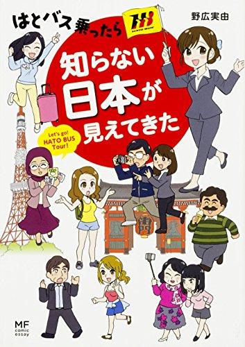 はとバス乗ったら知らない日本が見えてきた (メディアファクトリーのコミックエッセイ)の詳細を見る
