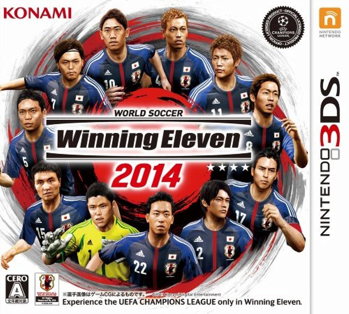 船酔いアッパー逸脱ワールドサッカー ウイニングイレブン 2014 - 3DS