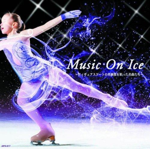 ソチ五輪などフィギュアスケートで使われた名曲16曲入り ミュージック・オン・アイス ~フィギュアスケートの名演技を彩った名曲たち~ APX-017 [簡易パッケージ品]