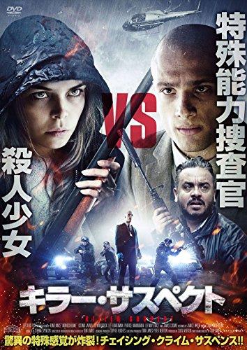 キラー・サスペクト [DVD]