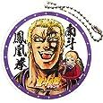 北斗の拳 イチゴ味 キーホルダーコレクションSD付き (A) サウザー