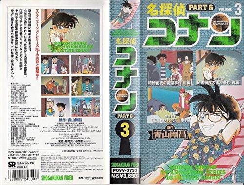 名探偵コナン PART6(3) [VHS]