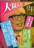 大阪人 2012年 03月号 [雑誌]
