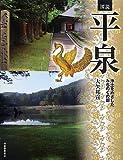 図説 平泉 ---浄土をめざしたみちのくの都 (ふくろうの本/日本の歴史) -