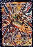 デュエルマスターズ 【 超時空ストームG・XX/超覚醒ラスト・ストームXX[SR] 】 DM39-S03-SR 《覚醒編 4》