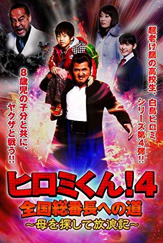ヒロミくん!4 全国総番長への道~母を探して放浪記~ [DVD]