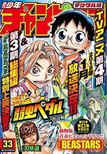 週刊少年チャンピオン2017年33号 [雑誌]