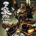 劇場版 牙狼<GARO>~RED REQUIEM~オリジナルサウンドトラック