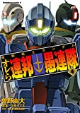 機動戦士ガンダム オレら連邦愚連隊(4) (角川コミックス・エース)