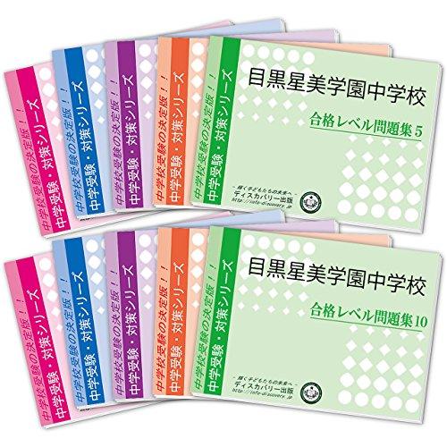 目黒星美学園中学校受験合格セット(10冊)
