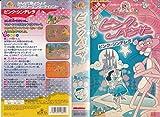 ピンク・パンサー~ピンク・シンデレラ~【日本語吹替版】 [VHS]