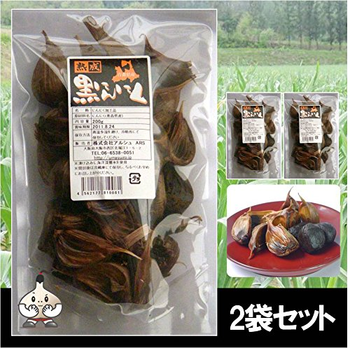 青森県産 ニンニク 熟成 黒にんにく バラ200g袋入り×2袋セット(計400g)
