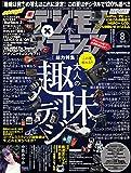 デジモノステーション (2015年8月号) [雑誌]