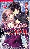 恋色DEVIL(1) (バンブー・コミックス 恋パラコレクション)