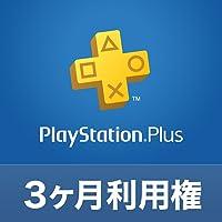 PlayStation Plus 3ヶ月利用権(自動更新あり) [オ…
