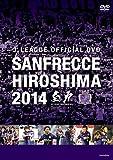 サンフレッチェ広島2014全力 [DVD]