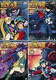 無敵超人 ザンボット 3 [レンタル落ち] 全4巻セット [マーケットプレイスDVDセット商品]