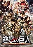 進撃の巨人 ATTACK ON TITAN DVD 通常版[DVD]