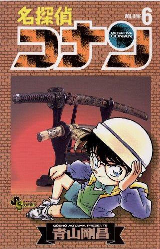 名探偵コナン(6) (少年サンデーコミックス)