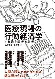 「医療現場の行動経済学: すれ違う医者と患者」販売ページヘ