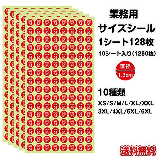送料無料サイズ シール 業務用 大きさ=直径1.3cmXS S M L XL XXL 3XL 4XL 5XL 6XL1シート128枚x10シート1280枚入り仕分け ラベル 服 表示 アパレル サイズ表示 size XS