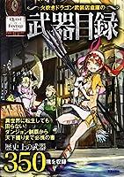 火吹きドラゴン武装店倉庫の武器目録 (クエスト・オブ・ファンタジーシリーズ)