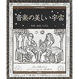 音楽の美しい宇宙:和声、旋律、リズム (アルケミスト双書)